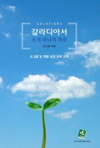 image-도서-갈라디아서