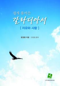 쉽게 풀어쓴 갈라디아서_Cover