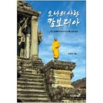 오 나의 사랑 캄보디아_Cover_Eng_012821