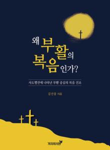 표지-왜 부활의 복음