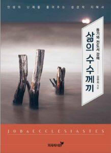 도서-삶의수수