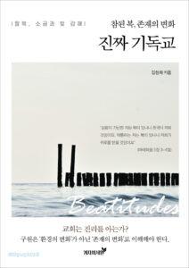 book-진짜기독교
